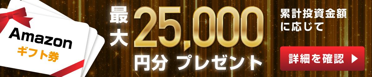 最大25,000円分のAmazonギフト券プレゼント!エンジェル投資家応援キャンペーン 2020年11月1日〜2021年1月31日まで