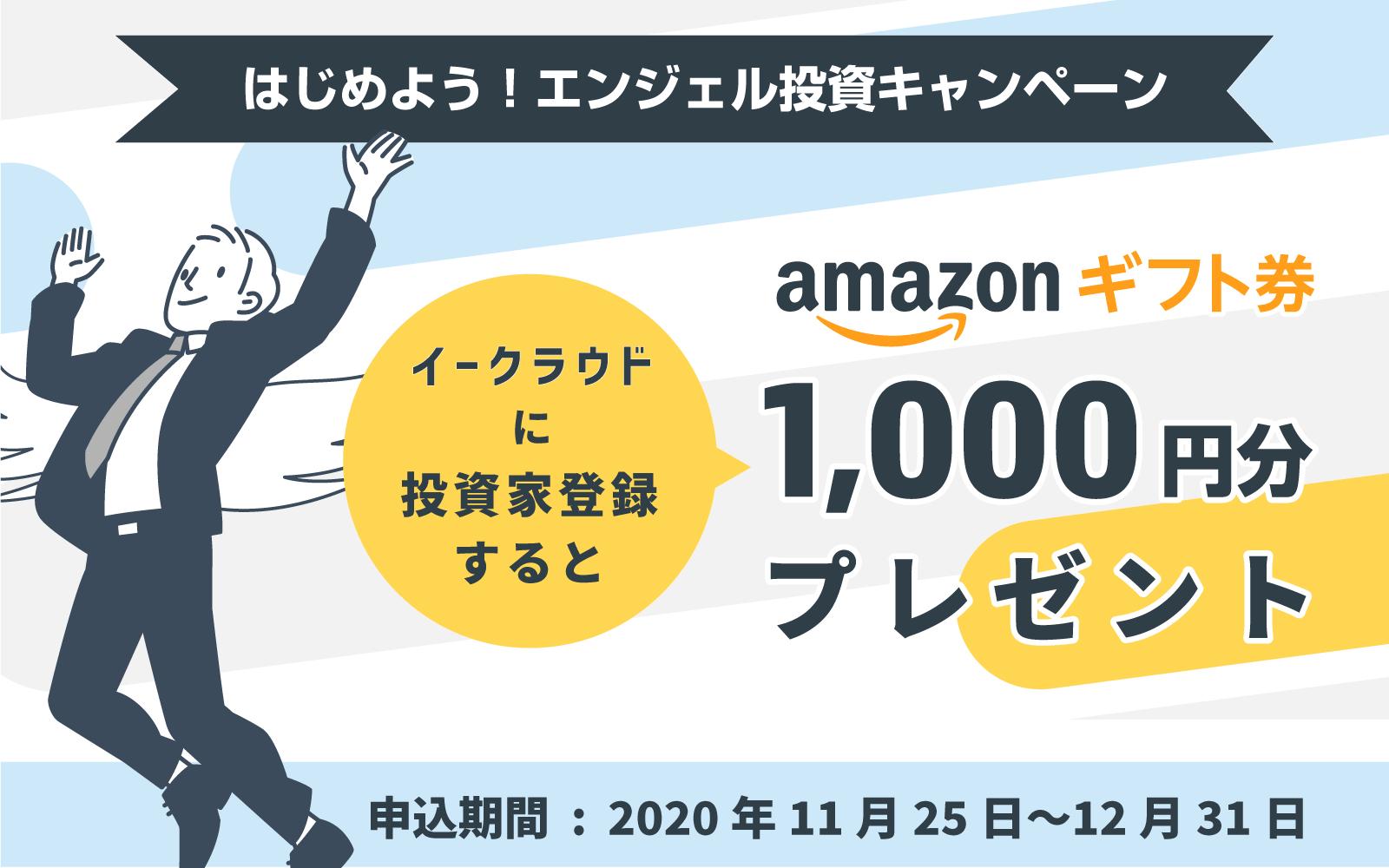 はじめよう!エンジェル投資キャンペーン投資家登録でAmazonギフト券対象者全員1000円分プレゼント